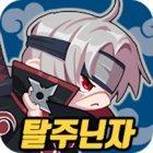 Tải Bản Hack Game Runaway Ninja MOD much money Full Miễn Phí Cho Android