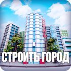 City Island 2 - Building Story: Train Citybuilder MOD свободные покупки